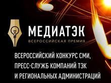 Проект Нижновэнерго стал одним из победителей регионального этапа «МедиаТЭК-2019»