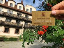 А у вас есть дисконтная карта «Золотая осень» от отеля «ФонГрад». Пора воспользоваться!