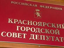 Красноярский горсовет отказался от права согласовывать вице-мэров