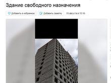 Недостроенную высотку в центре Челябинска продают за 200 млн руб.