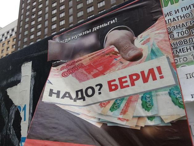 Угроза финансового краха? Кредиторов могут обязать продавать долги заемщикам с дисконтом