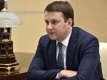 Защита от блокировки счетов и «мертвых» акционеров: Орешкин хочет упростить жизнь бизнесу