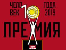 Премии «Человек года» в Красноярске обновили look