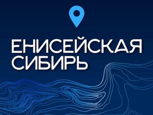 Красноярские проектные компании получили первые заказы от инвесторов Енисейской Сибири