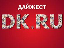 Дайджест DK.RU: кадровые перестановки в правительстве края, новый look «Человека года»