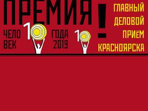 Создатели премии «Человек года» в Красноярске открыли регистрацию на самовыдвижение