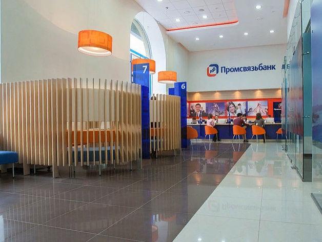 Бывшего совладельца Промсвязьбанка обвинили в растрате