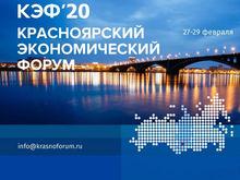 Названы даты проведения КЭФ-2020 в Красноярске