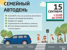 В Красноярске пройдёт семейный праздник «Toyota Weekend: Семейный автодень»