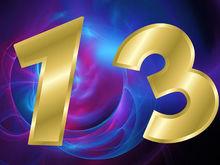 Пятница, 13-е: известные красноярцы рассказали о приметах, в которые они верят