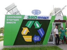 Первый работающий на солнечных батареях пункт приема вторсырья открылся в Нижнем Новгороде