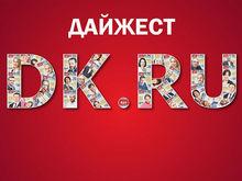 Дайджест DK.RU: красноярский стартап вышел на российский уровень; метро обрело подрядчика