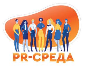 Красноярские пиарщики прочитают серию лекций по пиару, сторителлингу и личному бренду