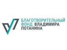 Красноярский музей им. В.И. Сурикова получил поощрительный взнос от фонда Потанина