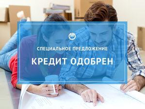 Успейте до 10 октября: в Челябинвестбанке действует спецпредложение по кредитам