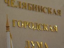 В Челябинске прошло первое заседание нового созыва городской Думы