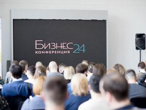 В Красноярске пройдёт новая конференция для бизнесменов «Бизнес24»