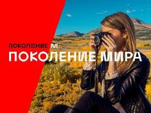 Подростки почтут память 80-летия начала Второй Мировой войны фотопроектом «ПоколениеМира»