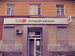 «Очень нужны деньги». Товарный знак Е96RU выставлен на продажу за рекордно высокую цену