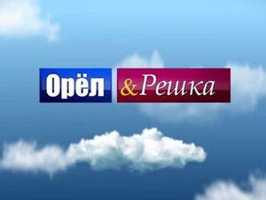 «Орел и решка» спрятали пять бутылок со 100 долларами в Челябинске