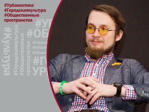 Коливинг или коммуналка? — Красноярский социолог и урбанист Петр Иванов