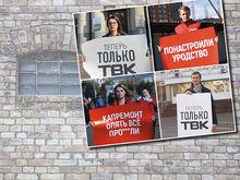 Две красноярские телекомпании устроили «одиночные пикеты»