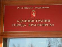 В кабинете вице-мэра Красноярска прошли обыски