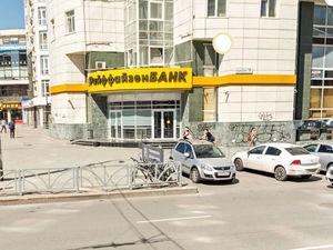 Сосредоточатся на онлайн. Райффайзенбанк закрывает офисы на Урале
