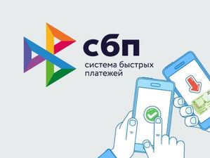 «Ростелеком» показал на Finopolis прототип сервиса оплаты услуг связи с использованием СБП