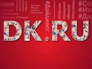 Дайджест DK.RU-Красноярск: банкротства, попытки отставок, аресты