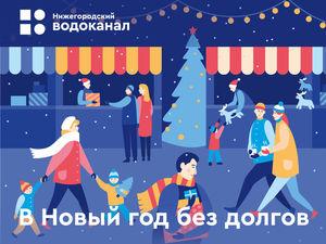 Нижегородский водоканал запустил акцию «В новый год без долгов»
