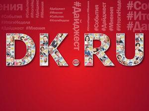 Дайджест DK.RU: Красноярску добавили земель, новые рестораны, карьерный взлет Уразова