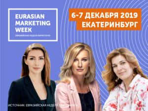 «Евразийская Неделя Маркетинга» пройдет в Екатеринбурге в десятый раз
