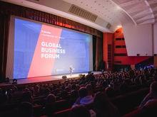 Откровенно о бизнесе: 25 октября в Екатеринбурге пройдет Global Business Forum