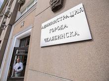 За кресло мэра Челябинска будут биться 16 кандидатов
