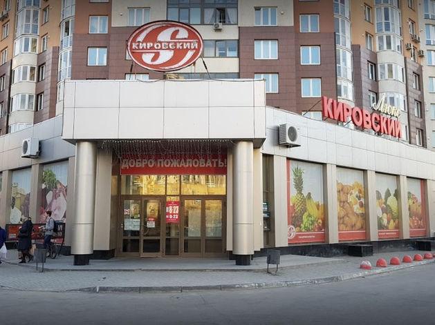 Хотят привлечь 1,2 млрд руб. Московская биржа зарегистрировала облигации сети «Кировский»