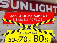 УФАС России проверит сеть ювелирных салонов Sunlight из-за недостоверной рекламы