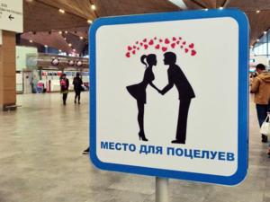 Красноярский аэропорт обзаведется «местом для поцелуев»
