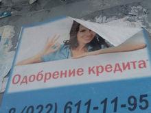 Кредитная загрузка россиян достигла опасного пика