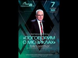 В красноярском музыкальном театре пройдёт творческая встреча с Кимом Брейтбургом