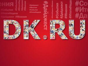 Дайджест DK.RU: открытие новых заведений; обыски, ураган и череда кадровых перестановок