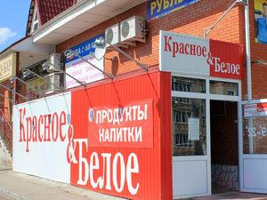 Сеть «Красное&Белое» вошла в топ-25 растущих компаний России