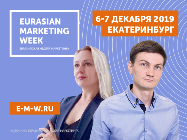 Кто ваш клиент? На «Евразийской Неделе Маркетинга» расскажут, как работать с ЦА