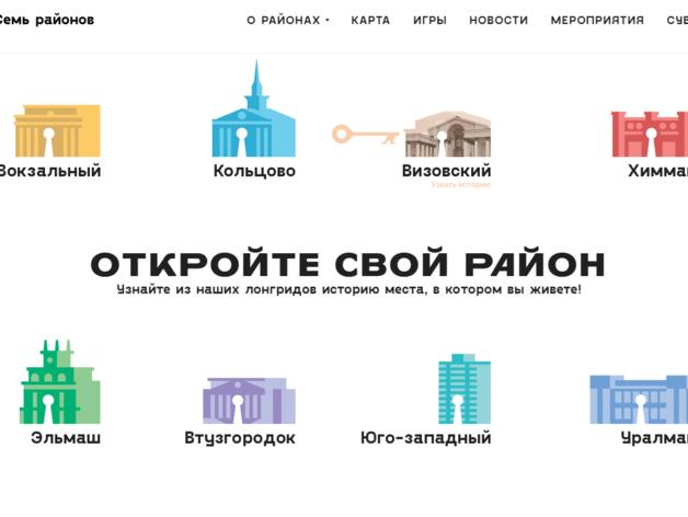Узнай, где в Екатеринбурге швартовался «Титаник». МИЕ запустил туристический портал