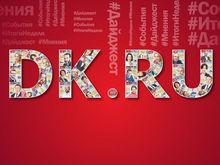 Дайджест DK.RU: открытие ресторана и бутика, банкротство застройщика; смотрите, кто уехал