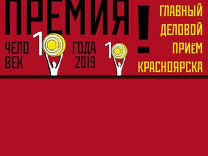 Все номинанты премии «Человек года» в Красноярске: номинация «Банкир года»