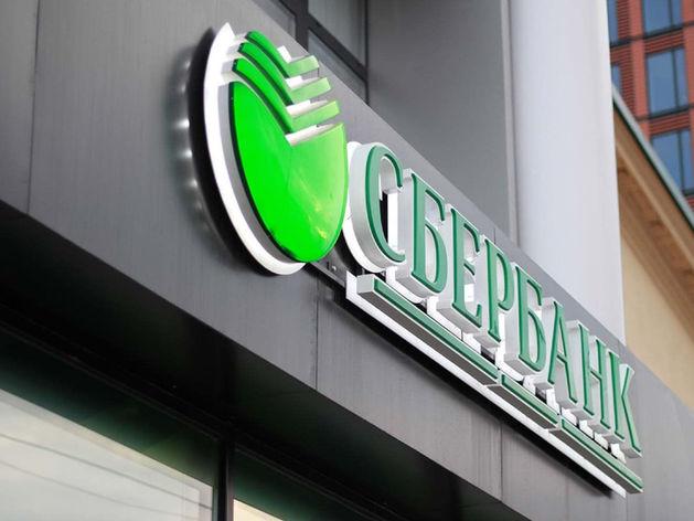 Сбербанк проведет «Зелёный день» — самый выгодный день в году