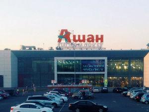 «Ашан» сменил гендиректора в России. Им стал топ-менеджер крупнейшего ритейлера
