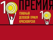 Все номинанты премии «Человек года» в Красноярске: номинация «Человек года в IT-сфере»