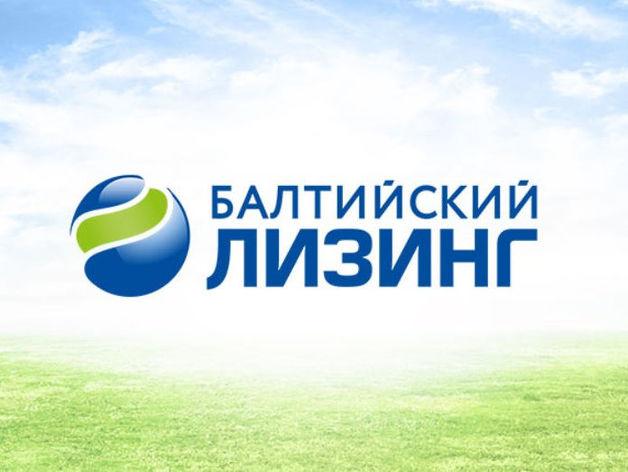 Объем нового бизнеса «Балтийского лизинга» по итогам 9 месяцев 2019 года вырос на 27%
